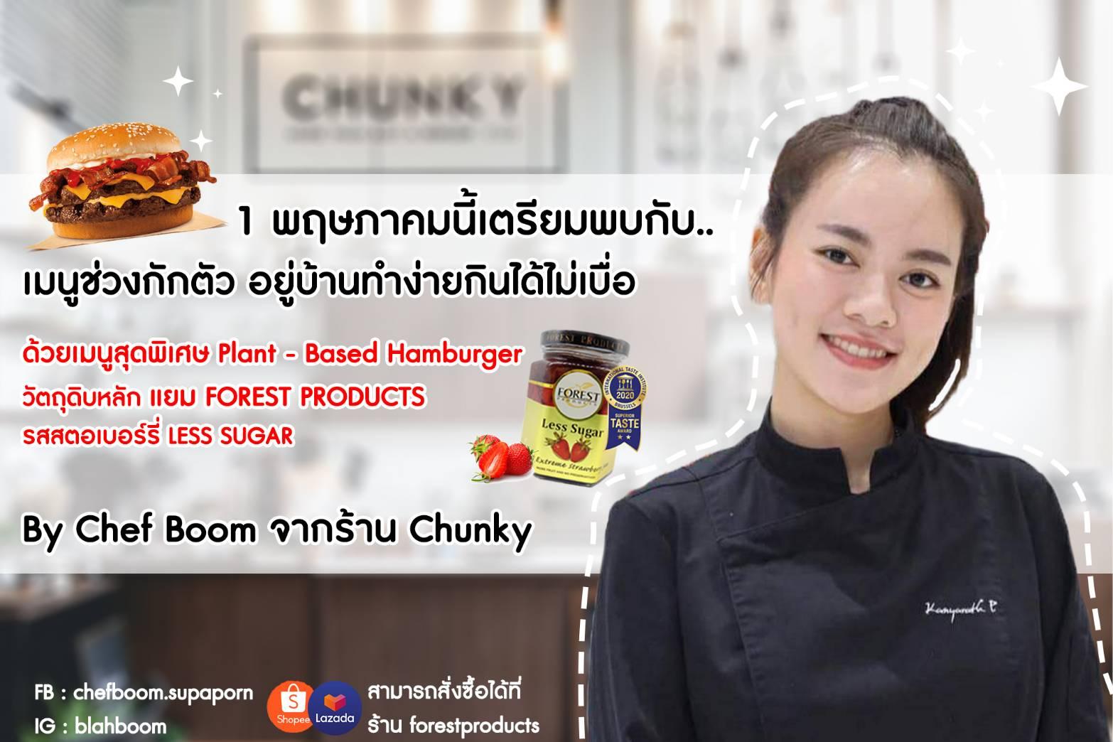 เมนู Plant Based Burger by Chef Boom