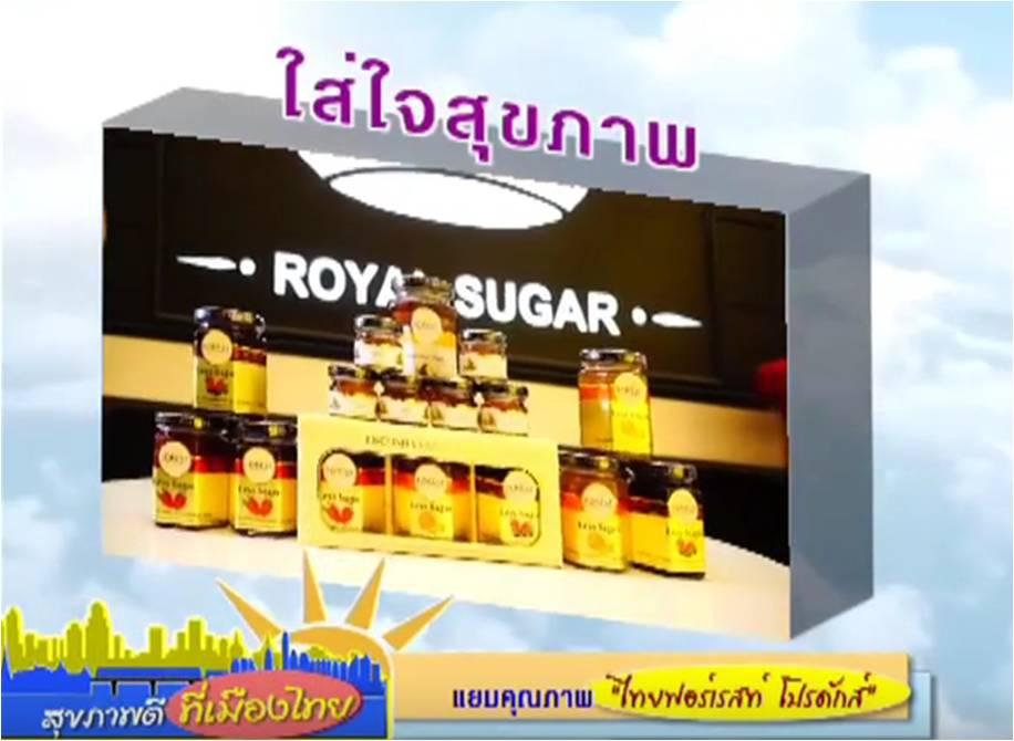 สุขภาพดีวิถีไทย แยมฟอร์เรสท์
