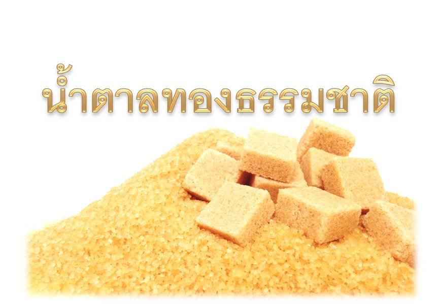 น้ำตาลทองธรรมชาติ